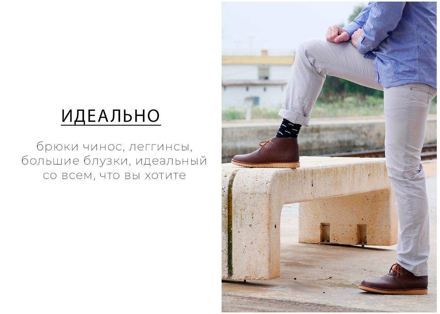 идеальные ботинки